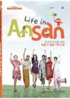 2014 Life in Ansan(Korean)