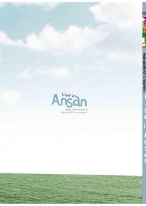 2014 Life in Ansan(English)