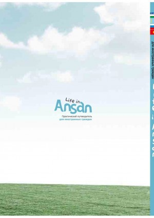 2014 Life in Ansan(Russian)