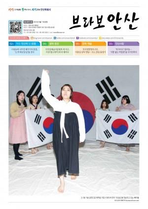 20150311_391호 브라보안산