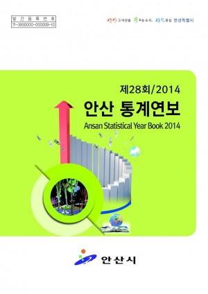 2014(2013년기준) 통계연보