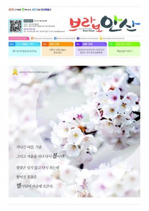 20150408_393호 브라보안산