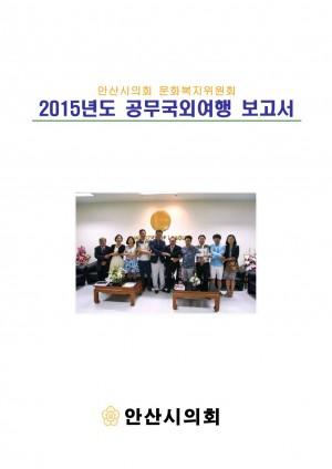 2015년도 공무국외연수 결과보고(문화복지위원회)