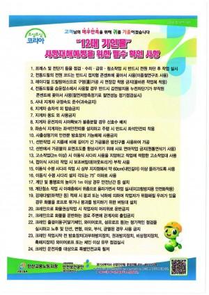 산재예방자료(Korean)
