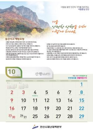 [10월]2016년 안산시 생활안전달력