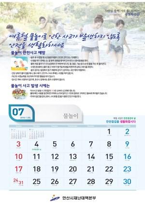 [7월]2016년 안산시 생활안전달력