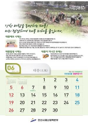 [6월]2016년 안산시 생활안전달력
