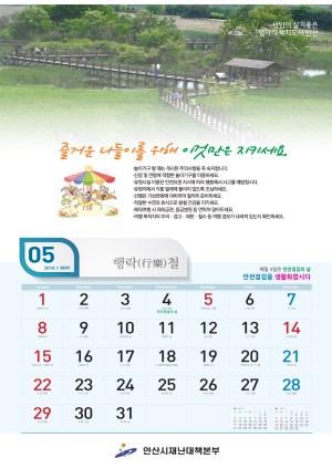 [5월]2016년 안산시 생활안전달력