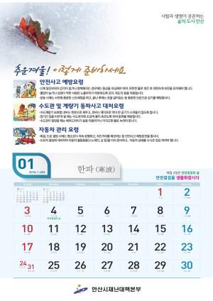[1월]2016년 안산시 생활안전달력