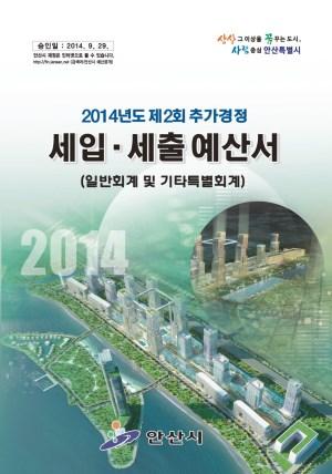 2014년 제2회추경 예산서