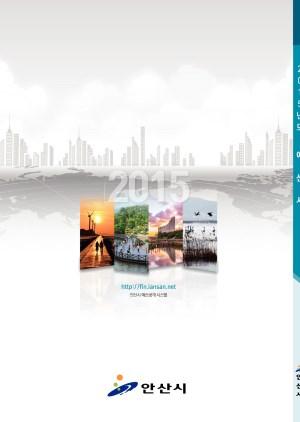 2015년도 본예산서