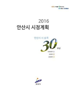 2016 안산시 시정계획