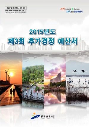 2015년도 제3회추경 예산서