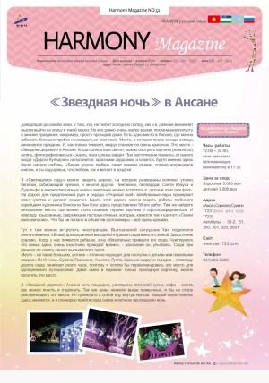 하모니소식지 52호(러시아어)