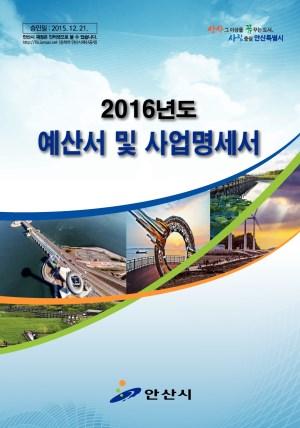 2016년도 본예산서