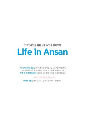 Life in Ansan(한국어)
