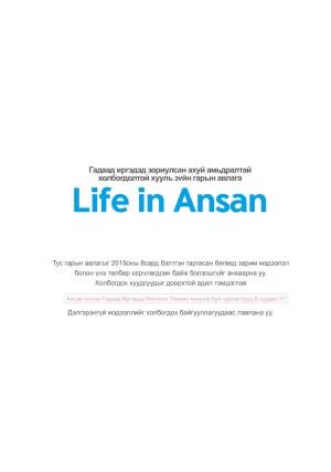 Life in Ansan(몽골어)