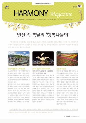 하모니소식지 53호(한국어)