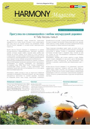 하모니소식지 53호(러시아어)