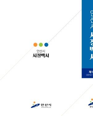 안산시정백서 2014-2015