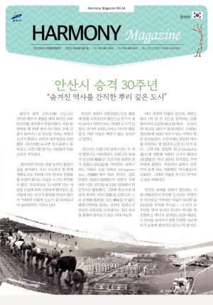 하모니소식지 54호(한국어)