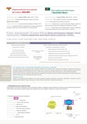 하모니소식지 54호(러시아어)