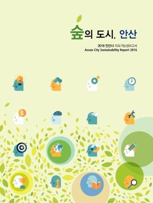 2016 안산시 지속가능성보고서(국문)