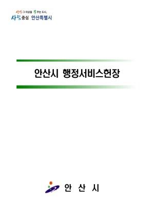 2016_부서별이행표준서비스