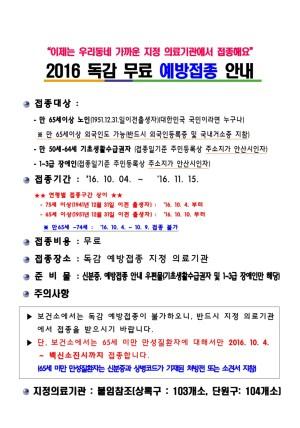 2016-2017절기 안산시 독감예방접종 안내문