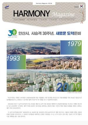 하모니소식지 56호(한국어)