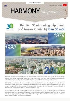 하모니소식지 56호(베트남어)