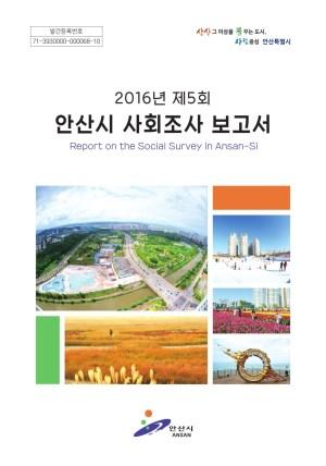 제5회 안산시 사회조사 보고서