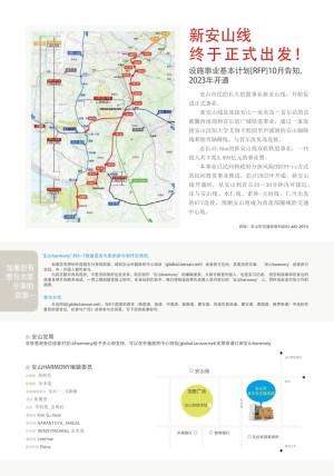 하모니소식지 57호(중국어)