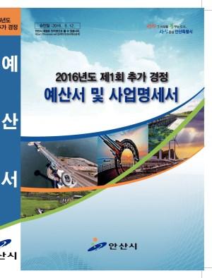 2016년도 제1회추경 예산서