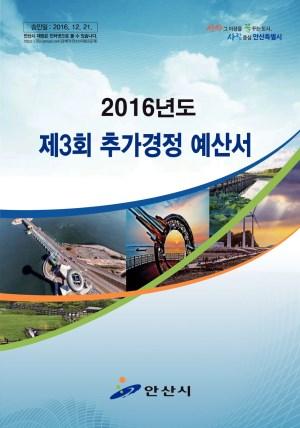 2016년도 제3회추경 예산서