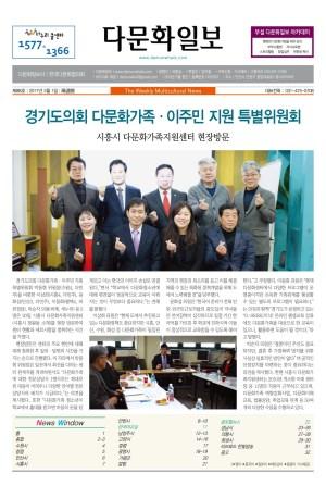 다문화신문(3월)
