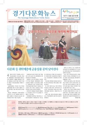 경기다문화뉴스 99호
