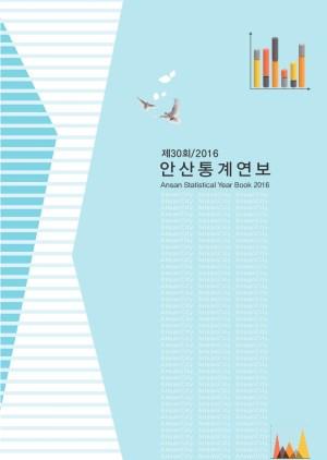 2016 안산 통계연보