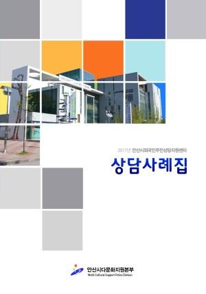 2017년 안산시외국인주민상담지원센터 상담사례집