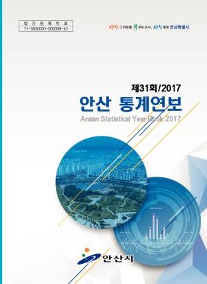 2017(2016년기준)통계연보