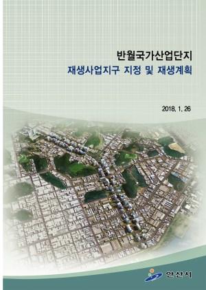 반월국가산업단지 재생사업지구 및 재생계획