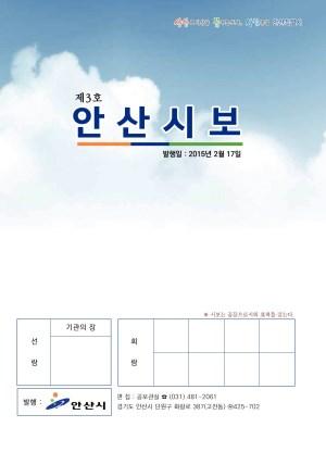 2015 안산시보 제3호