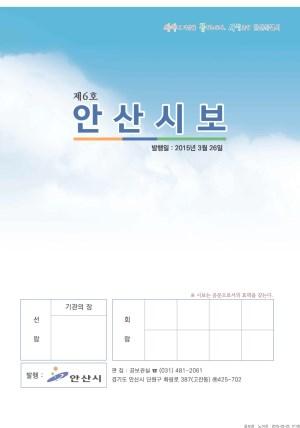 2015 안산시보 제6호