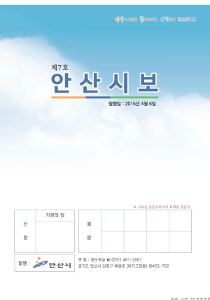 2015 안산시보 제7호