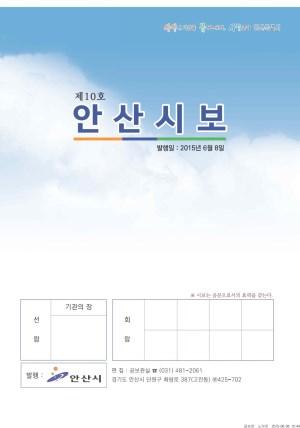 2015 안산시보 제10호
