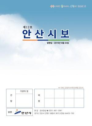 2015 안산시보 제12호