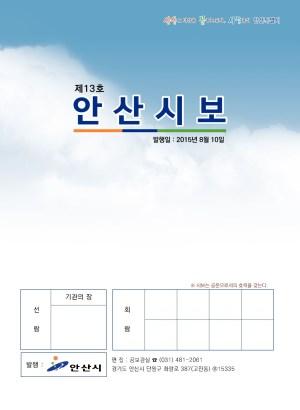 2015 안산시보 제13호
