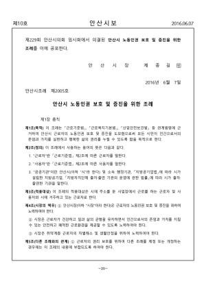 2016 안산시보 제10호