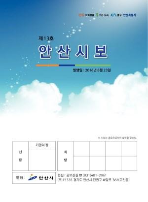 2016 안산시보 제13호
