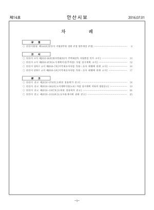 2016 안산시보 제14호